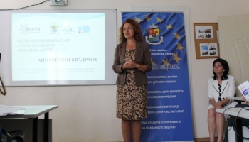 DERBY FOUNDATION PRESENTED A PROJECT FUNDED BY SOFIA MUNICIPALITY AND THE FUND FOR INNOVATIONS IN CULTURE