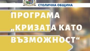 """Отворена покана за проектни идеи по програма """"Кризата като възможност"""" на Столична община"""
