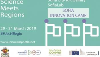 Софийска работилница за иновации ще решава важни за градовете проблеми