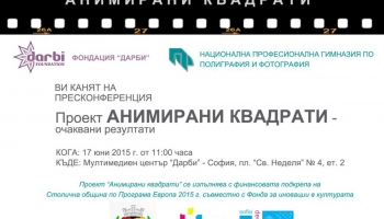 """Press conference on the """"Animated Squares – Expected Results"""" project"""