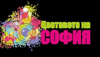 The Colours of Sofia